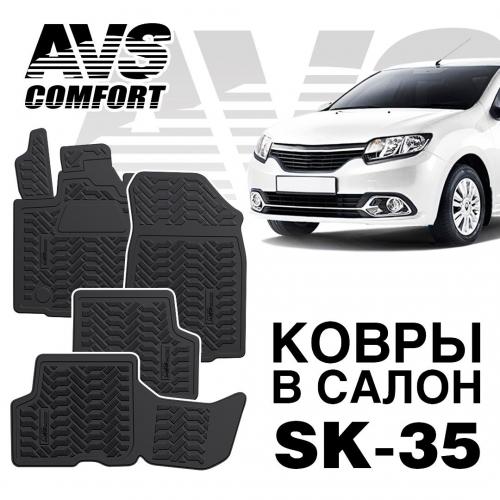 AVS SK-35 ковры в салон 3D Renault Logan II 2014-