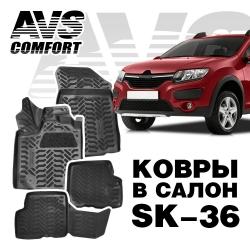 AVS SK-36 ковры в салон 3D Renault Sandero II/Stepway 2014-