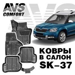 AVS SK-37 ковры в салон 3D Skoda Yeti 2009-