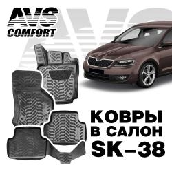 AVS SK-38 ковры в салон 3D Skoda Octavia A7 2013-