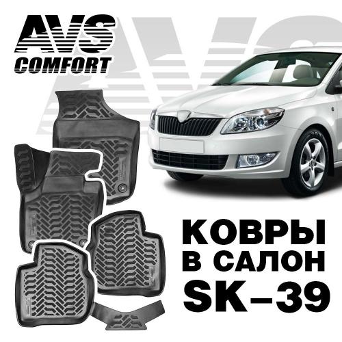 AVS SK-39 ковры в салон 3D Skoda Rapid 2013-