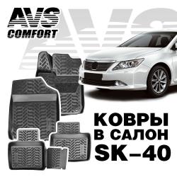 AVS SK-40 ковры в салон 3D Toyota Camry VII XV50 2011-