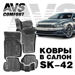 AVS SK-42 ковры в салон 3D VW Passat B7/B8 2011-