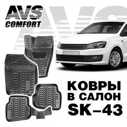 AVS SK-43 ковры в салон 3D VW Polo SD 2010-