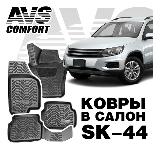 AVS SK-44 ковры в салон 3D VW Tiguan 2007-