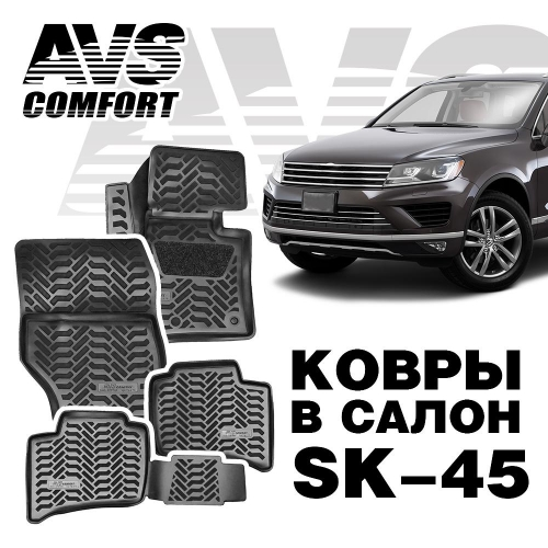 AVS SK-45 ковры в салон 3D VW Touareg II 2015-